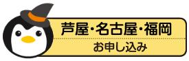 芦屋・名古屋・福岡